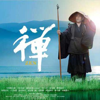 Zen, la vida de Dogen [Chococinema]